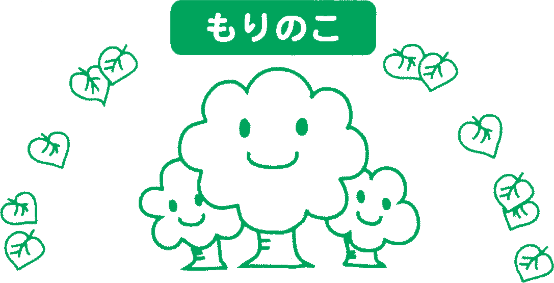 もりのこ(保育園部門)